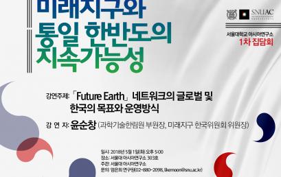 미래지구와 통일 한반도의 지속가능성 1차 집담회