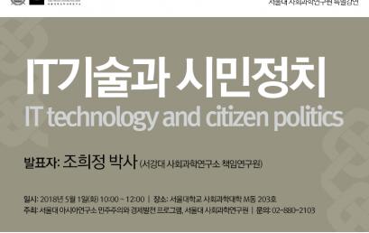 IT기술과 시민정치