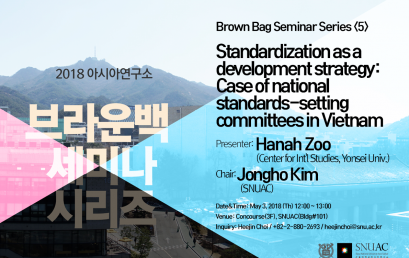 Brown Bag Seminar Series  Standardization as a development strategy: Case of national standards-setting committees in Vietnam