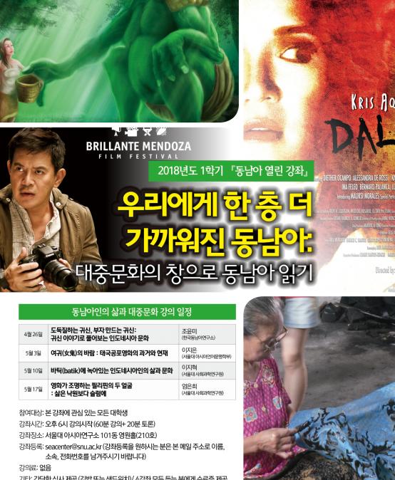동남아 열린강좌 '동남아인의 삶과 대중문화'