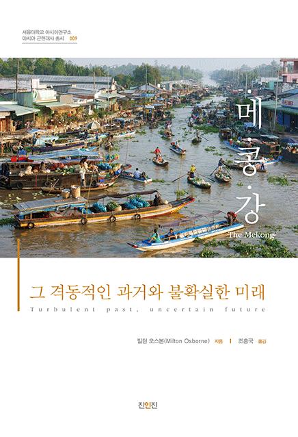 메콩강 – 그 격동적인 과거와 불확실한 미래