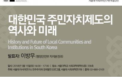대한민국 주민자치제도의 역사와 미래