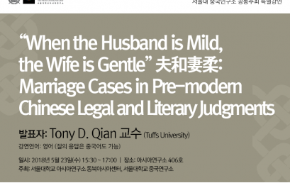"""When the Husband is Mild, the Wife is Gentle"" 夫和妻柔: Marriage Cases in Pre-modern Chinese Legal and Literary Judgments"
