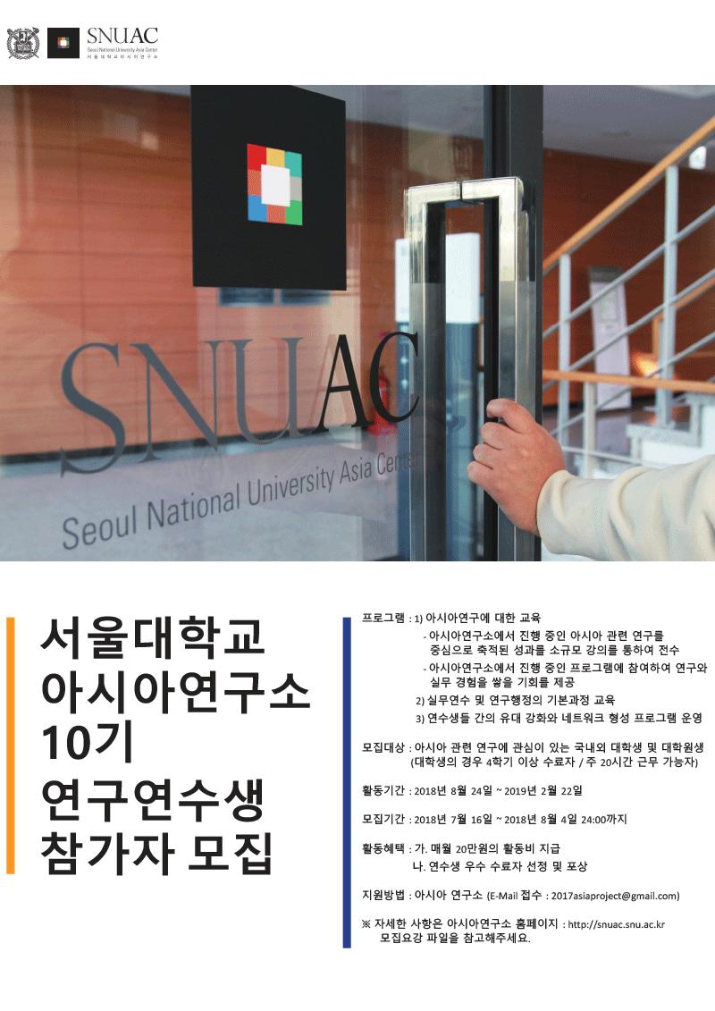 [공고] 서울대학교 아시아연구소 10기 연구연수생 과정 참가자 모집