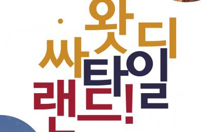[공지] 태국 여행 포토에세이 및 한국 여행 추천 코스 공모