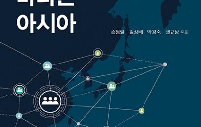 네트워크로 바라본 아시아: 사회과학적 관점에서