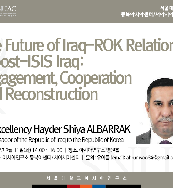 The Future of Iraq-ROK Relations in post-ISIS Iraq: Engagement, Cooperation and Reconstruction