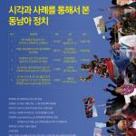 2018년도 2학기 『동남아 열린 강연: 정치편