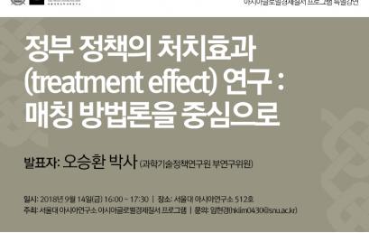 정부 정책의 처치효과(treatment effect) 연구 : 매칭 방법론을 중심으로