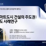 2018 아시아스퀘어 브라운백 세미나