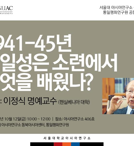 1941-45년 김일성은 소련에서 무엇을 배웠나?