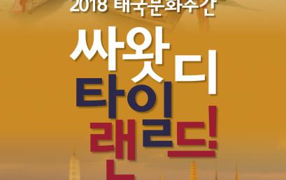 2018 태국문화주간