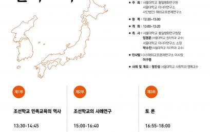 재일동포 조선학교의 민족교육 심포지엄