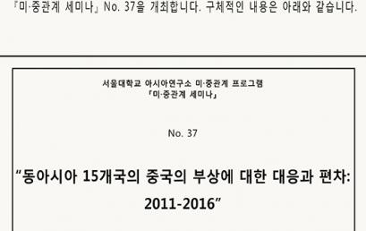 """『미·중관계 세미나』 No. 37. """"동아시아 15개국의 중국의 부상에 대한 대응과 편차: 2011-2016"""""""