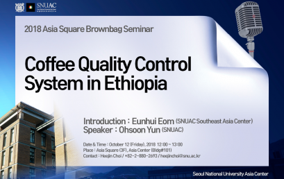 Coffee Quality Control System in Ethiopia