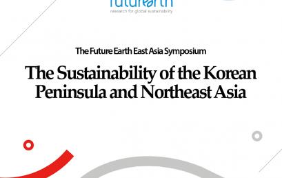 미래지구 동아시아 국제심포지움: 한반도와 동북아의 지속가능성