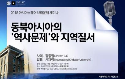 동북아시아의 '역사문제'와 지역질서