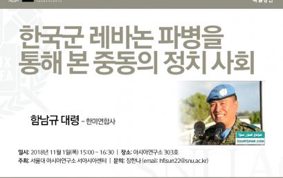 한국군 레바논 파병을 통해 본 중동의 정치 사회