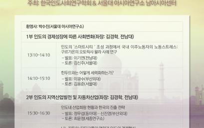 2018년 한국인도사회연구학회 추계 학술대회