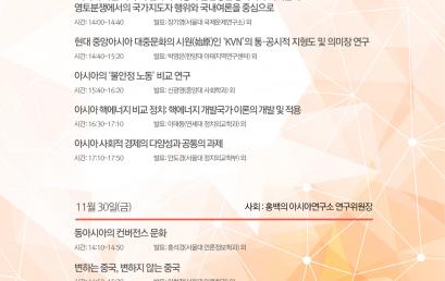 2018년 아시아기초연구 기획연구 발표