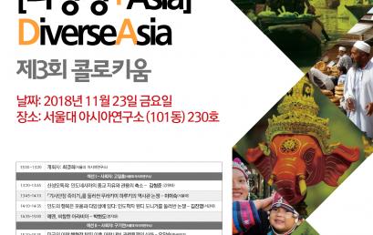 아시아지역리뷰 [다양성+Asia] DiverseAsia 제3회 콜로키움