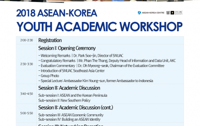 2018 ASEAN-KOREA YOUTH ACADEMIC WORKSHOP
