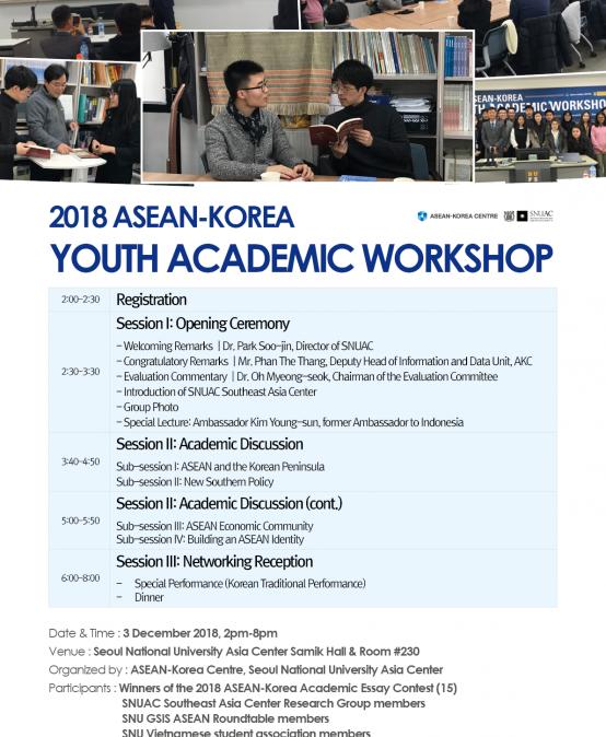 2018 ASEAN-KOREA YOUTH ACADEMIC WORKSHOP