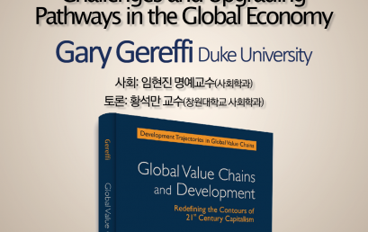 Global Value Chains and Development: Challenges and Upgrading Pathways in the Global Economy