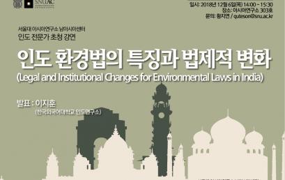 인도 환경법의 특징과 법제적 변화