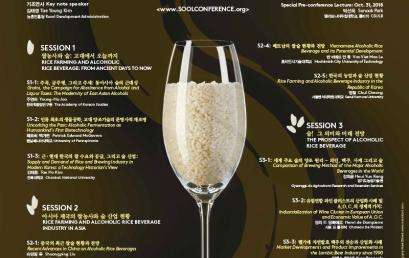 2018 서울 국제 술 학술대회