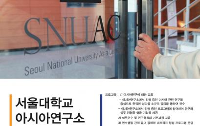 [공고] 서울대학교 아시아연구소 11기 연구연수생 과정 참가자 모집
