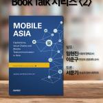 2018년 아시아연구소 Book Talk 시리즈