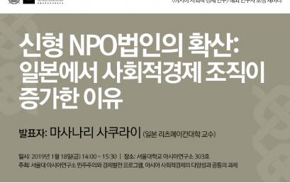 신형 NPO법인의 확산: 일본에서 사회적경제 조직이 증가한 이유