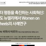 젠더 평등을 촉진하는 사회혁신: 인도 뉴델리에서 Women on Wheels의 사례연구