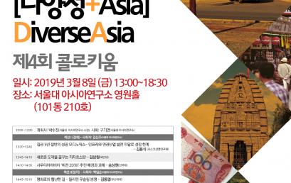 아시아지역리뷰 [다양성+Asia] 제4회 콜로키엄