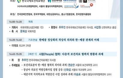 한-메콩 정상회의 격상 및 평화번영 구축 세미나