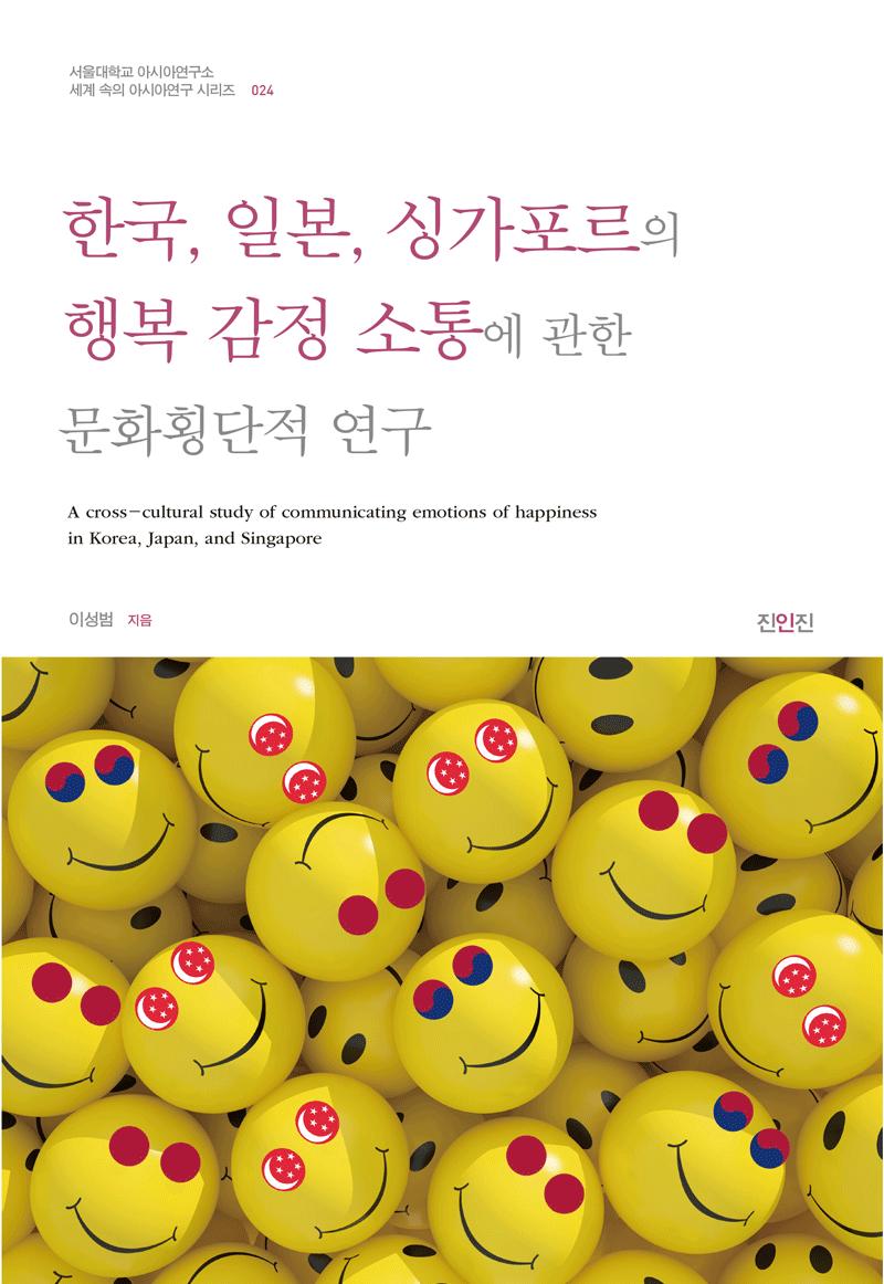 한국, 일본, 싱가포르의 행복 감정 소통에 관한 문화횡단적 연구