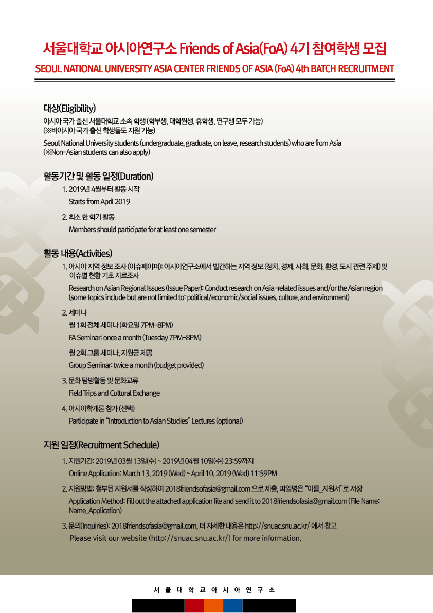[공고] 서울대학교 아시아연구소 Friends of Asia(FoA) 4기 참여학생 모집
