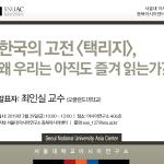 한국의 고전 ,  왜 우리는 아직도 즐겨 읽는가?