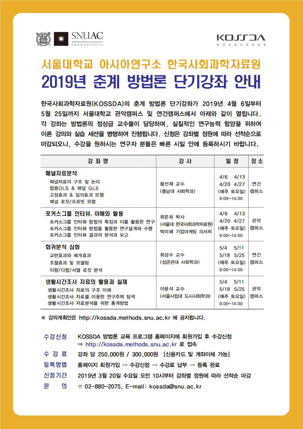 [공지] 2019 KOSSDA 춘계 방법론 워크숍