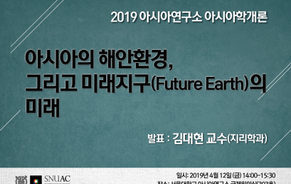 아시아의 해안환경,  그리고 미래지구(Future Earth)의 미래