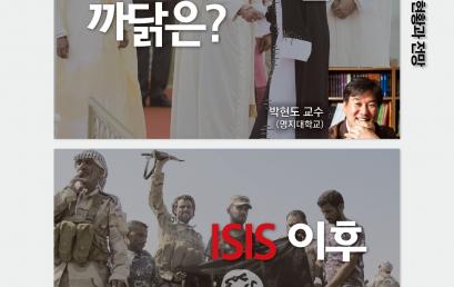 제 1회 서울대아시아연구소 아시아지역심화세미나: 서아시아 지역 이슈 현황과 전망