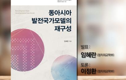 2019 서울대 아시아연구소 Book Talk 시리즈