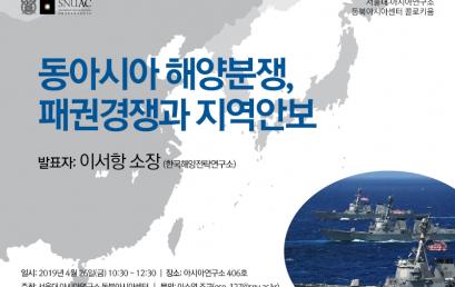 동아시아 해양분쟁, 패권경쟁과 지역안보