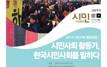 [2019 시민사회 열린포럼 1] '시민사회 활동가, 한국시민사회를 말하다'