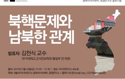 북핵문제와 남북한 관계