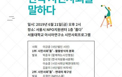 시민사회 활동가,  한국시민사회를 말하다