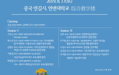 서울대학교-연변대학교 합동 학술대회