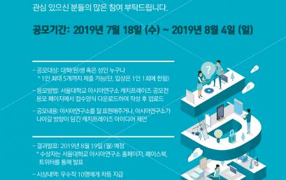 [마감] 서울대학교 아시아연구소 캐치프레이즈 공모