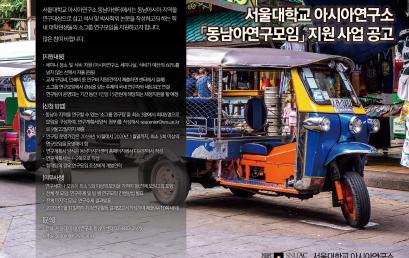 [공고] 「동남아연구모임」 지원 사업 공고